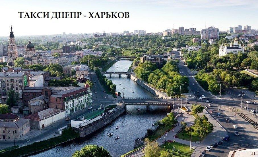 Такси Днепр Харьков