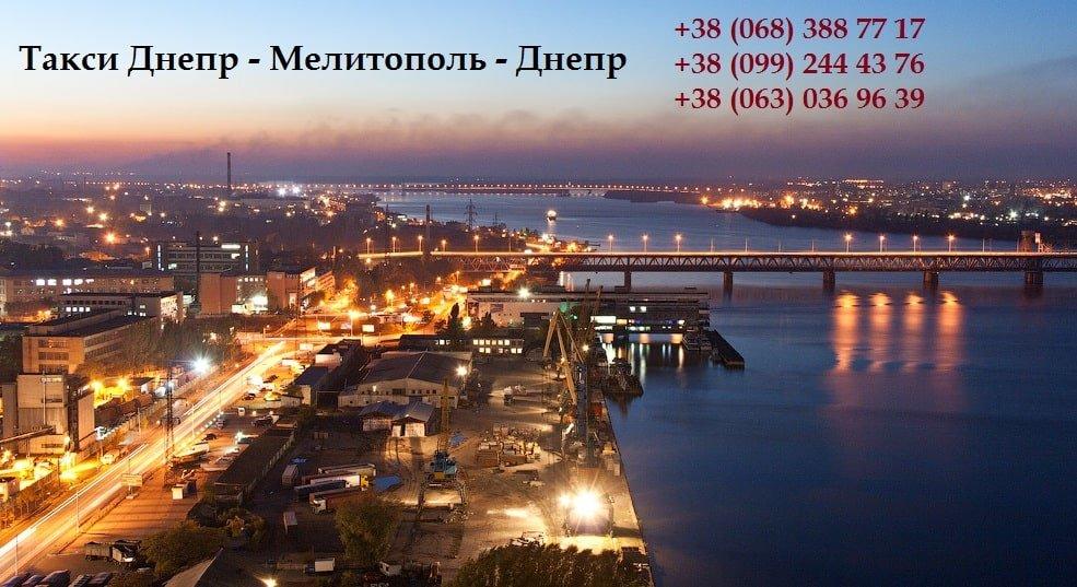 Такси Днепр Мелитополь