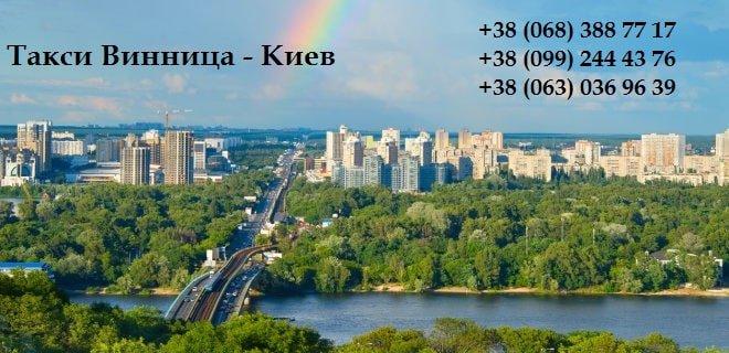 Такси Винница Киев