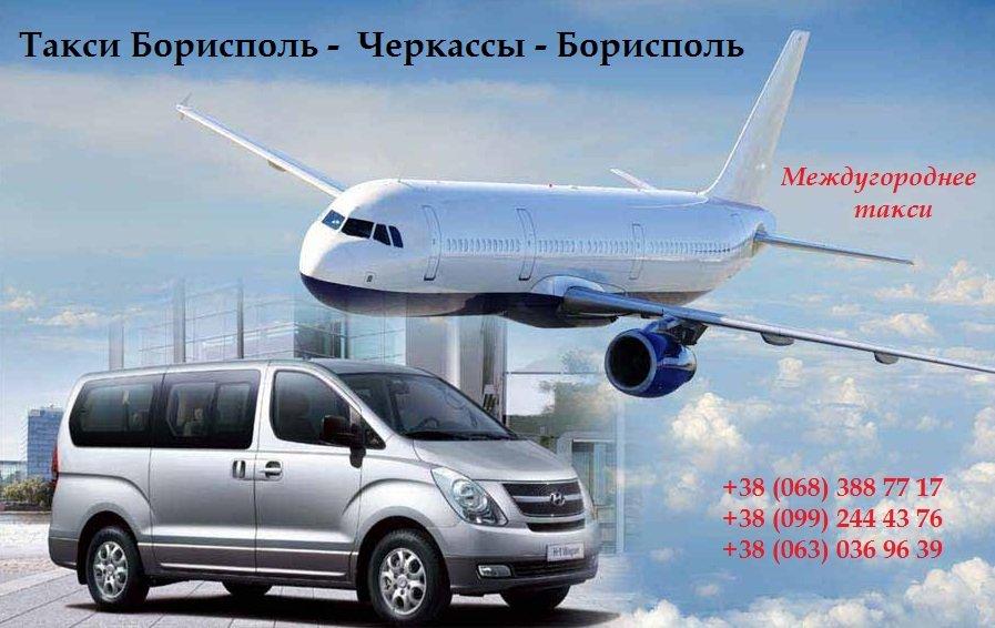Такси Борисполь Черкассы