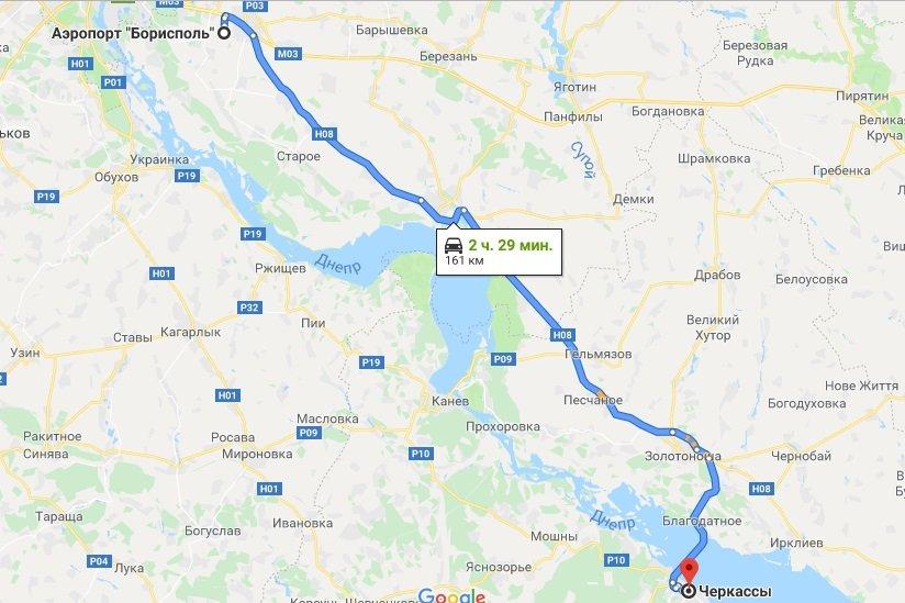 Такси аэропорт Борисполь Черкассы