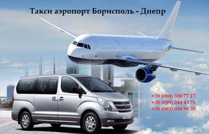 Такси Борисполь Днепр