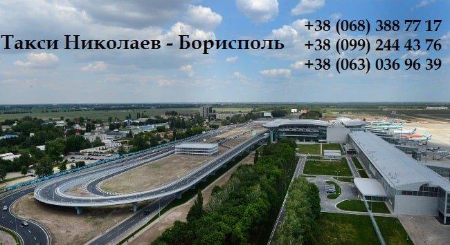 Такси Николаев Борисполь