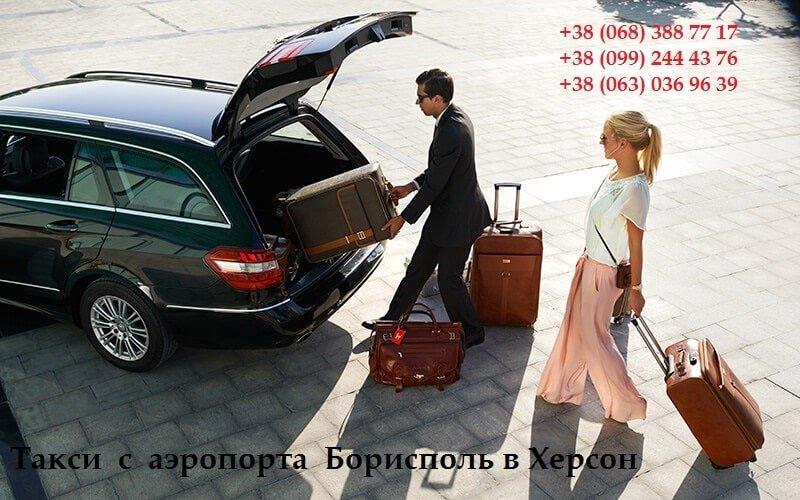Такси Борисполь Херсон