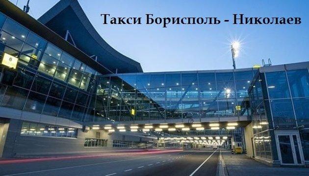 Такси Борисполь Николаев