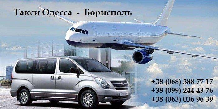 Такси Одесса Борисполь