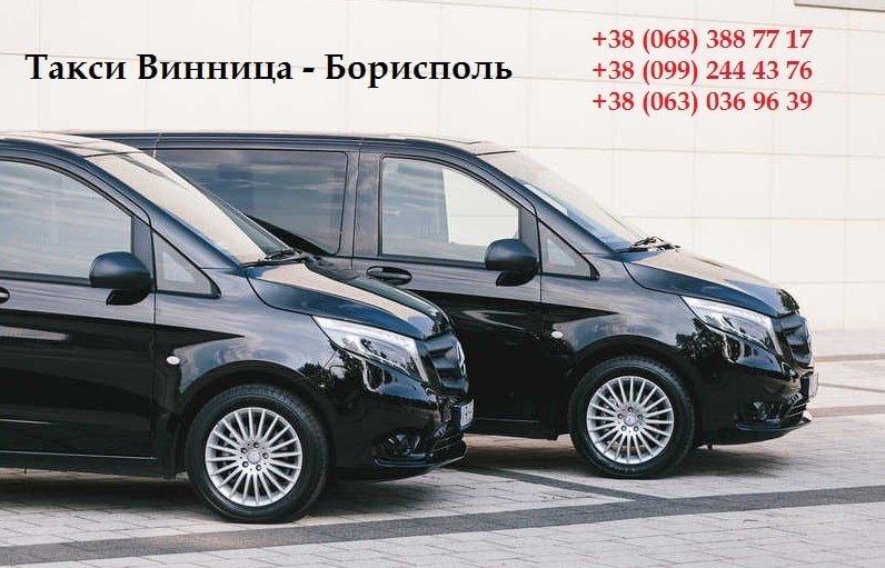 Такси Винница Борисполь