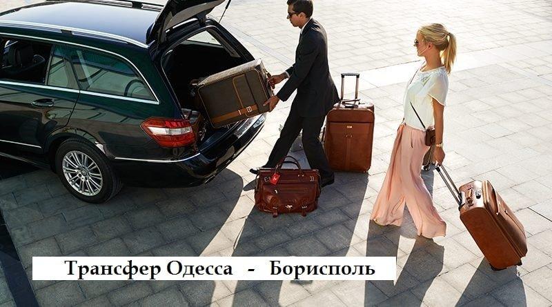 Трансфер Одесса Борисполь
