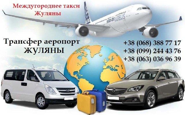 Междугороднее такси Жуляны