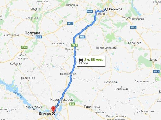 Такси Харьков Днепропетровск