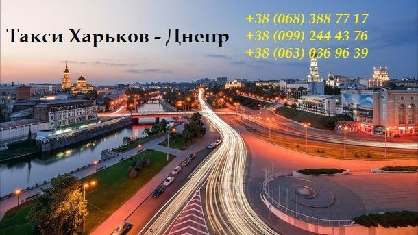 Такси Харьков Днепр