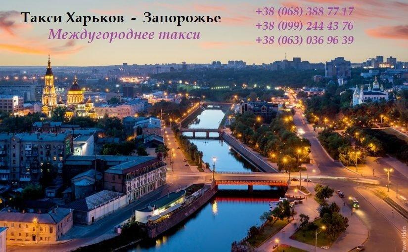 Такси Харьков Запорожье