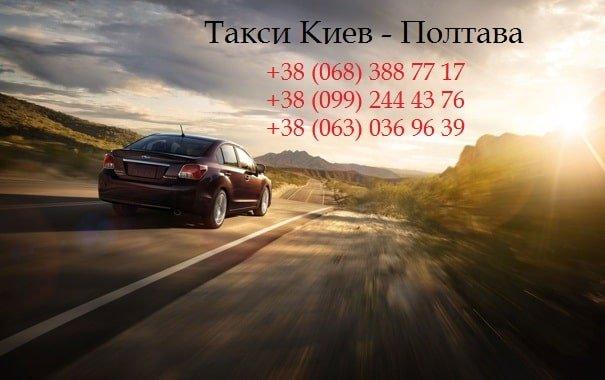 Такси Киев Полтава