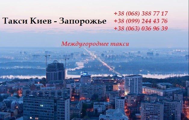 Такси Киев Запорожье