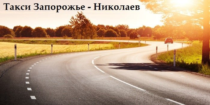 Такси Запорожье Николаев