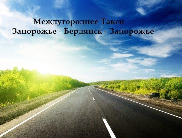 Такси Запорожье Бердянск