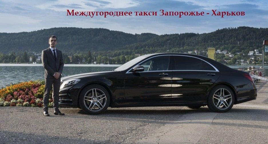 Такси Запорожье Харьков