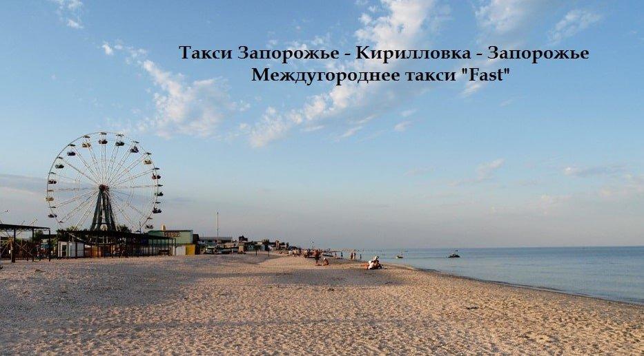 Такси Запорожье Кирилловка