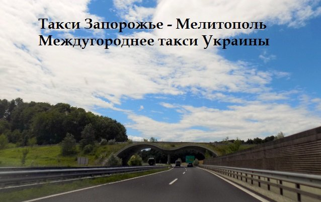 Такси Запорожье Мелитополь
