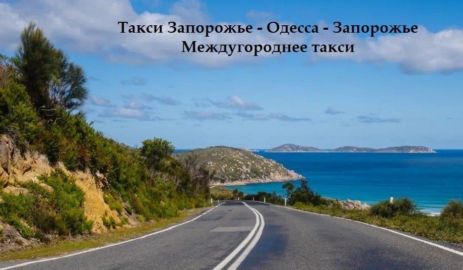 Такси Запорожье Одесса