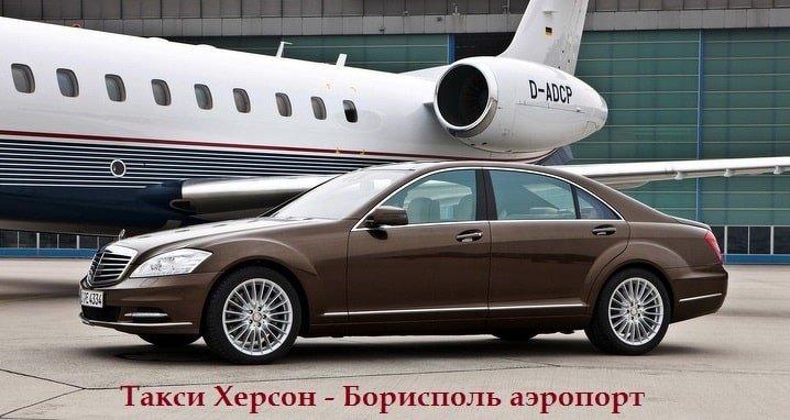 Такси Херсон Борисполь