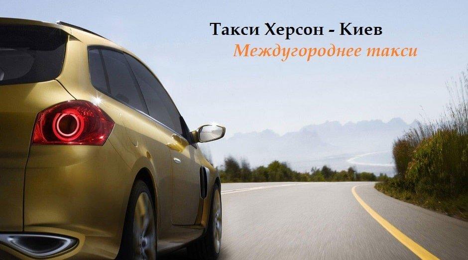 Такси Киев Херсон