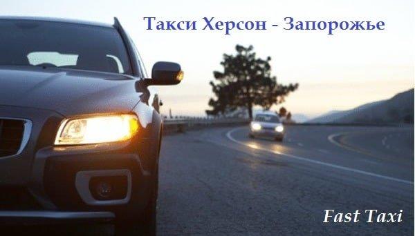 Такси Херсон Запорожье
