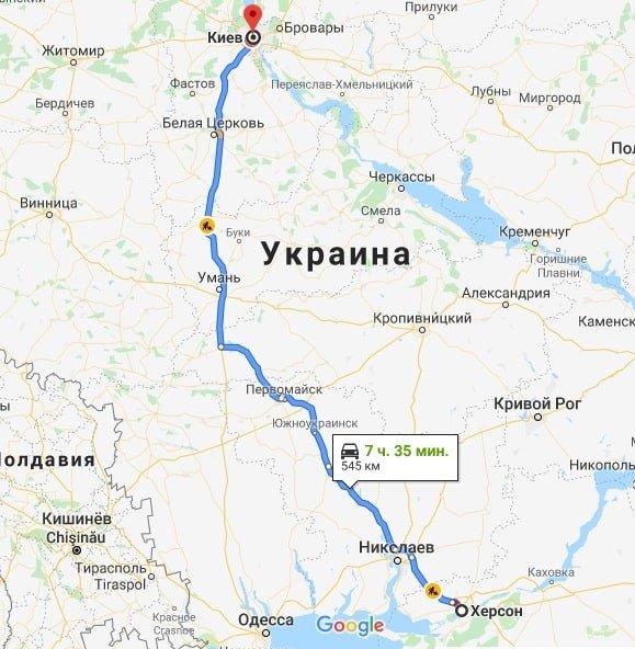 Такси Херсон Киев