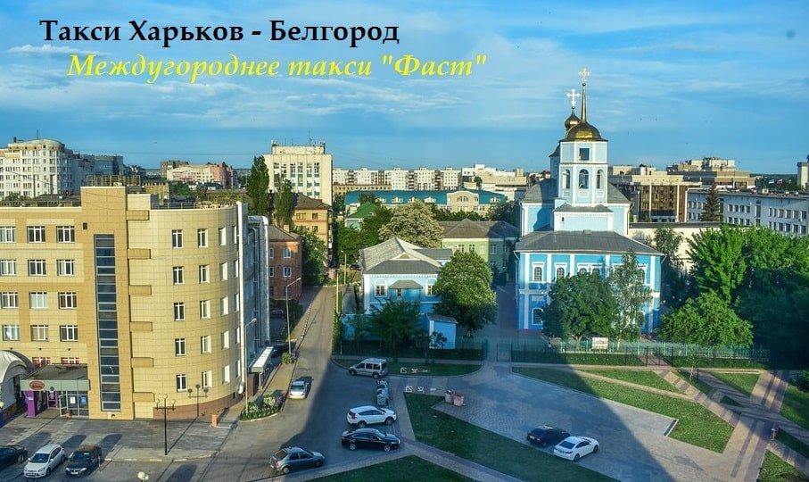 Такси Харьков Белгород