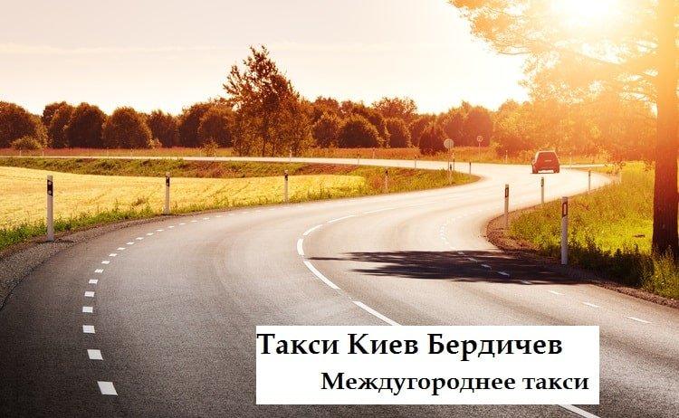 Такси Киев Бердичев