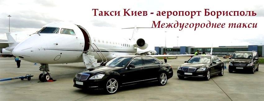 Такси Киев Борисполь аеропорт
