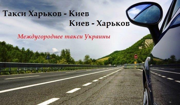 Такси Харьков Киев