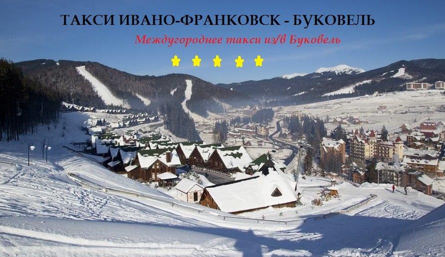 Такси Ивано-Франковск Буковель
