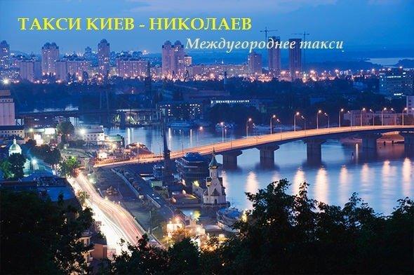 Такси Киев Николаев