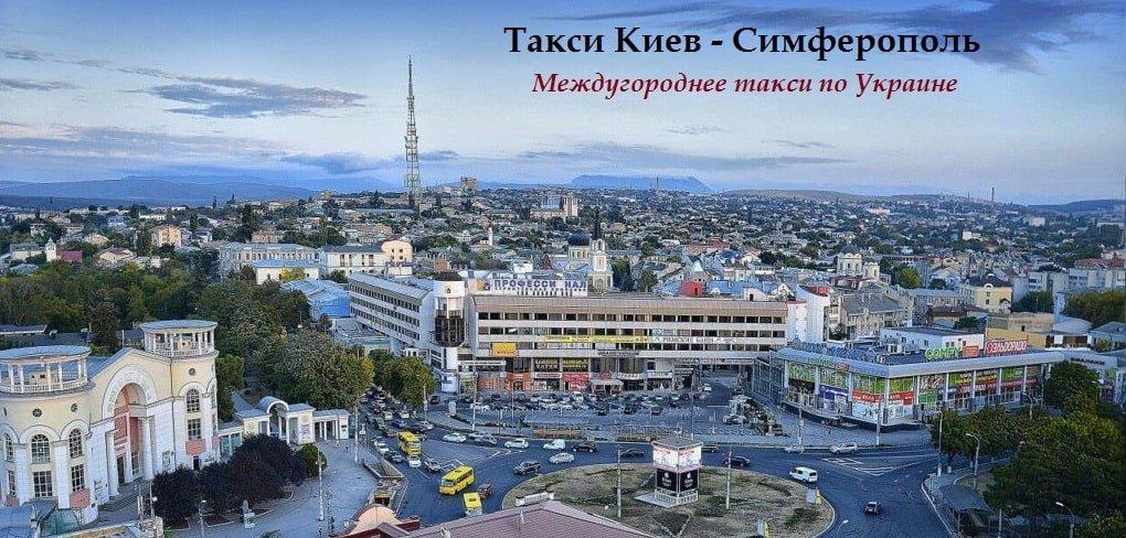 Такси Киев Симферополь