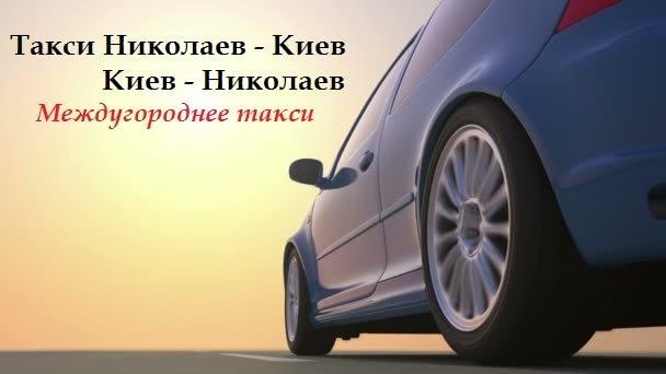 Такси Николаев Киев