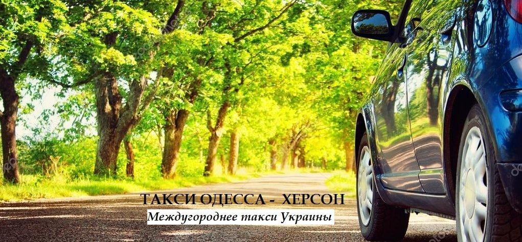 Такси Одесса Херсон