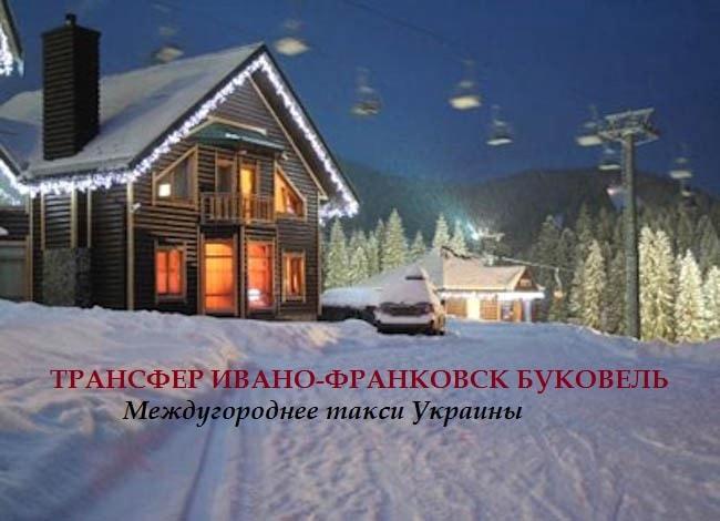 Трансфер Ивано-Франковск Буковель